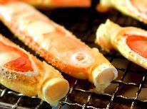 活蟹【つるだの活松葉焼き蟹コース】日本海冬の味覚★厳選されたタグ付き活松葉をご賞味アレ◎