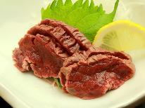 【当館人気No.1】会津郷土料理≪桜肉≫をたたきで味わう♪源泉掛け流しの湯も満喫!
