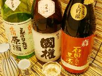 ◎【酒処・会津の銘酒を楽しむ】選べる地酒が付いてくる♪会津の酒と郷土料理を味わおう