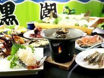 【HP限定価格】 【贅沢☆】伊勢海老・アワビなど豪華食材を味わう!大漁海鮮コース♪[1泊2食付]
