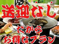 【条件付割引】DX海鮮コース ◆豪華アワビ陶板焼き付き!最大2,000円お得♪【送迎なし】