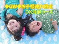 ◆GW◆お子様連れ限定◆送迎なしで小学生以下ドリンク特典付♪ファミリーで楽しもう【DX海鮮コース】