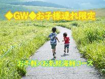 ◆GW◆お子様連れ限定◆日間賀島【お手軽×お気軽海鮮コース】♪送迎なしで嬉しいドリンク特典付!