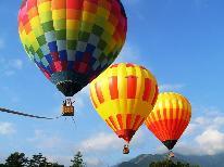 【熱気球で大空散歩】大人気!熱気球体験で 広大な大空を満喫!《1泊2食》