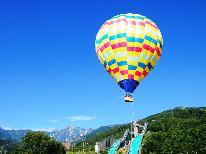 【熱気球で大空散歩】大人気!熱気球体験で 広大な大空を満喫!《1泊朝食付》