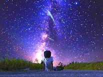 ≪7~9月限定≫8大特典付き!自由研究や天体観測に最適!夏限定女将の特製料理を堪能♪