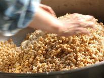 【寒仕込みの味噌造りを体験!】幻の大豆または希少種大豆で作る下部仕込み味噌♪