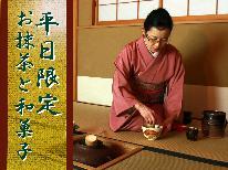 ベストレート保障【平日おすすめ】梅ぞ乃自慢のお抹茶&和菓子を楽しむ☆温泉でほっこり♪《特別特典付き》