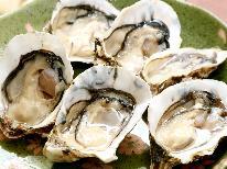 【90分間】焼きガキ食べ放題の牡蠣三昧☆サービスあり♪[1泊2食付]