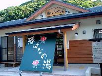 【外湯チケット付き】☆海の会席プラン☆