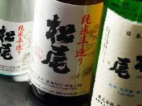 ◆紅葉酒◆<地酒 3種飲み比べ>&<イワナのお刺身増量>&<信州味噌のきのこ鍋>秋の味覚を舌鼓プラン