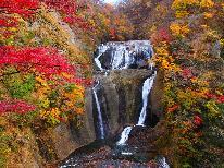 ●袋田の滝×紅葉●名瀑が魅せる圧巻のコントラスト☆大子の紅葉を満喫!オススメ地酒のお土産付き♪