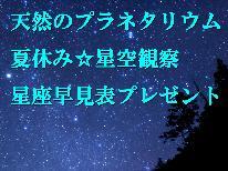 【夏休み星空観察★特典付】天然のプラネタリウム☆彡栄養満点朝ごはん【1泊朝食付き】《お子様歓迎♪》
