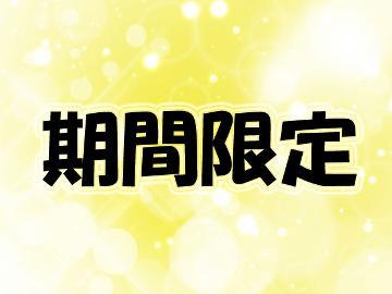 【鹿児島県民限定】ディスカバー鹿児島キャンペーン!!2食+2ドリンクサービス付き★