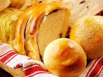 【1泊朝食付】自慢の焼きたてパンで朝食を!