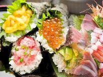 【2月~6月限定】鮮度抜群!漁港から直送!手巻き寿司をお部屋で堪能!