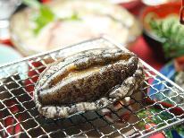 【期間限定】今が美味しい季節♪アワビ《踊り焼き》と地魚の姿造り![1泊2食付]