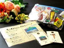 大山登山者応援プラン(*^▽^*)記念品+登山補助食セットプレゼント創作会席*一泊二食