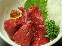 【名物料理】会津の名産馬刺しと源泉掛け流し温泉で癒やし旅☆