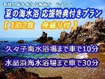福井の一番人気ビーチ★水晶浜海水浴場まで車で30分(*'ω'*)夏は海と新鮮な海の幸満喫【1泊2食付】