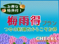 【6月・7月限定】今回特別♪お得なワンドリンクサービス特典付満腹・満足「山海御膳」☆[1泊2食付]