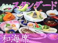 【スタンダード】定番料理◆伊勢湾・三河湾の恵みを純和風旅館で堪能♪【1泊2食付】