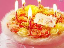 ☆ケーキ特典付き☆特別な日を温泉旅館で祝う♪誕生日・記念日・お子様へのプレゼントに最適【1泊2食付】