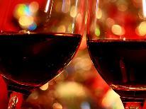 。+☆クリスマス特別プラン☆。【雪見酒】ワインハーフボトルサービス!部屋食又は個室食&貸切風呂無料