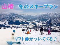 【冬のレジャー】リフト券がついてくる♪冬の楽しみ☆みんなでスキープラン(^◇^)【一泊2食】