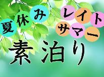 【素泊】期間限定500円オフ!オトクに夏休み&レイトサマープラン(^^♪ ◆24時間利用可能な露天風呂で筋湯満喫◆