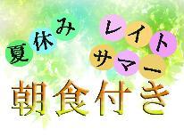 【一泊朝食】期間限定500円オフ!オトクに夏休み&レイトサマープラン(^^♪ ◆24時間利用可能な露天風呂で筋湯満喫◆