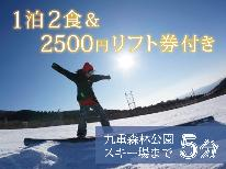 【冬季限定】特典付♪2500円分のリフト券プレゼント!九重スキー場まで約5分!九重夢ポークの豚しゃぶプラン♪