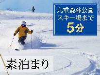 【冬季限定!!】九重スキー場まで約5分!!初滑りをオトクに♪《素泊まり》