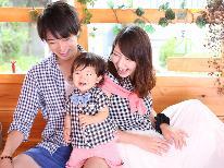 【ファミリー】家族でのんびり貸切り風呂♪山椿のスタンダードプラン≪1泊2食≫