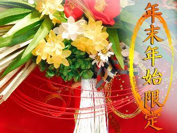 年末年始◇12/29~1/3は「柳屋」で《特別料理》を堪能!温泉とともに贅沢に♪