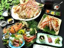 A 本場日本海の味【かにすき料理】コース〔1泊2食〕