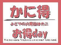 A 火曜日はカニday~♪最大8,500円off!冬の味覚【かにすき料理】コース