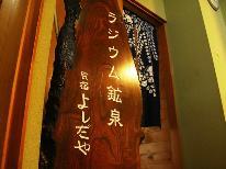 【直前割】 《2食付》見つけたらラッキー♪スタンダードプランが★1080円OFF★《季節会席》