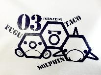 【6月限定梅雨得】休前日が平日料金に☆吉文オリジナルTシャツ付漁師島だからこそ旨い!アワビ海鮮料理を味わう♪
