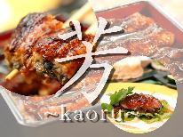 【芳~kaoru~】芳野の代名詞。うなぎの創作会席を食す旅[1泊2食付]