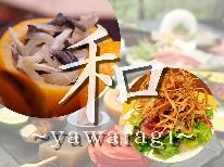 【和~yawaragi~】芳野リーズナブル創作和会席を味わう[1泊2食付]