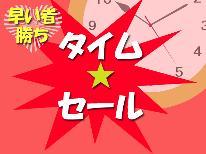 【緊急販売!タイムセール★☆1名様につき1,000円OFF!☆】真鯛のすがた蒸しプラン