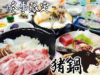 【期間限定】猟期解禁!猪鍋プラン