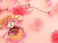 【新春!春節プラン】★1月限定★今年最初の特別プラン!スタンダードコースがお得!