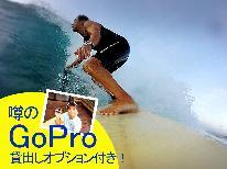 波乗り大好きサーファーにおススメ☆今なら《GoPro》レンタル無料!【2泊・2名様以上限定】素泊まり