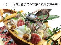 【種子島の海の幸満載!】旬の舟盛コースdeちょっと贅沢プラン★1泊2食付き