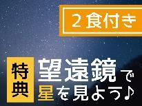 【2018夏のファミリープラン】1日1組限定★天体望遠鏡&ミニプラネタリウム無料レンタル《1泊2食付き》
