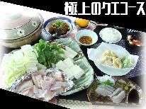 和歌山が誇る幻の魚【九絵】料理づくし♪たまには贅沢も必要!【1泊2食付】