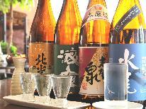 【きき酒】**大人旅**3種の地酒呑み比べプラン[1泊2食]