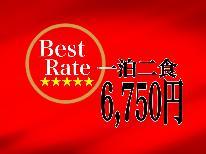 【有明ホテルベストレート保証】◆コスパ最高◆今だけ!!お得な!!6750円♪★現金価格★